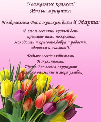 Открытка коллег с 8 марта в стихах